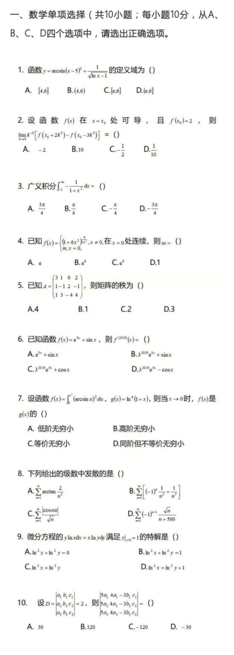 数学第十期.jpg